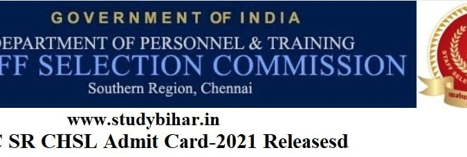 Download SSC, SR Combined Higher Secondary Level Examination Tier-1 Admit Card-2021