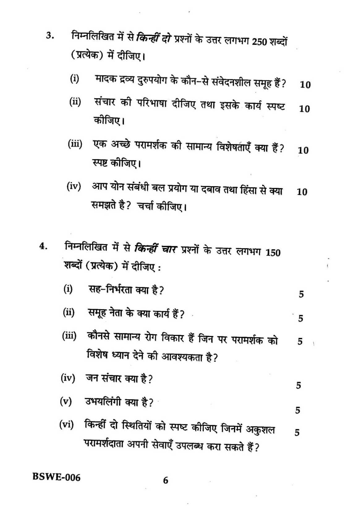 Ignou Bsw Substance Abuse And Counseling Exam Previous Years Question Papers