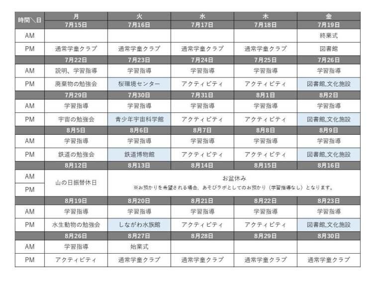 190702_夏休み説明資料_page-0001