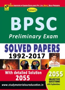 BPSC Best Books For Your 100 Percent Success