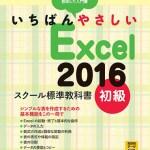 スクール標準教科書エクセル2016初級の表紙