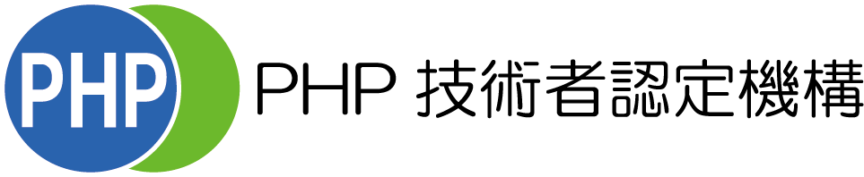 PHP技術者認定試験のロゴ