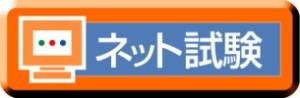 商工会議所のネット試験のロゴ