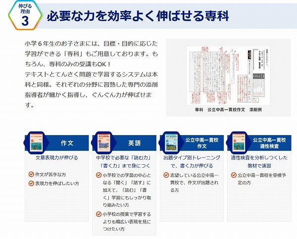 Z会 中学受験