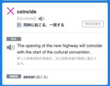 【TOEIC英単語】本日のTOEIC860点対策英単語を振り返る。「coincide」とは?
