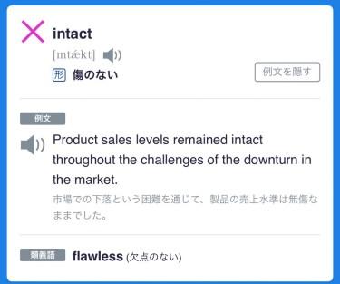 【TOEIC英単語】本日のTOEIC990点対策英単語を振り返る。「intact」とは?