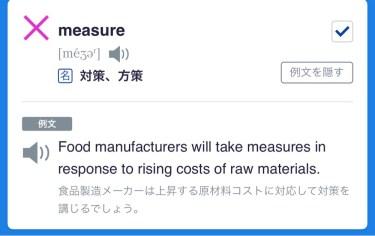 【TOEIC英単語】本日のTOEIC730点対策英単語を振り返る。「measure」とは?