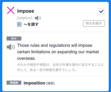 【TOEIC英単語】本日のTOEIC730点対策英単語を振り返る。「impose」とは?