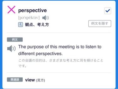 【TOEIC英単語】本日のTOEIC730点対策英単語を振り返る。「perspective」とは?