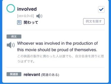 【TOEIC英単語】本日のTOEIC600点対策英単語を振り返る。「involved」とは?