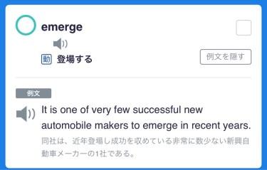 【TOEIC英単語】本日のTOEIC730点対策英単語を振り返る。「emerge」とは?
