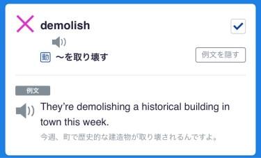 【TOEIC英単語】本日のTOEIC730点対策英単語を振り返る。「demolish」とは?