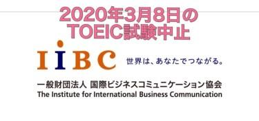マジで?2020年3月8日(日)のTOEIC試験テスト中止!手続き等の情報整理してみた