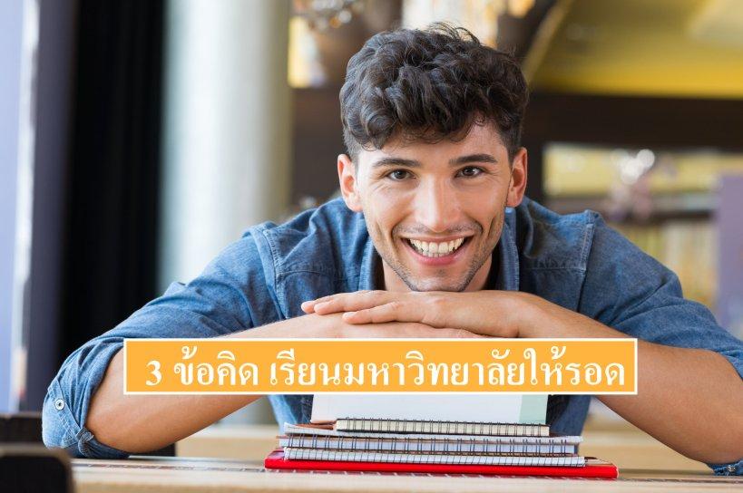 3 ข้อคิด เรียนมหาวิทยาลัยให้รอด