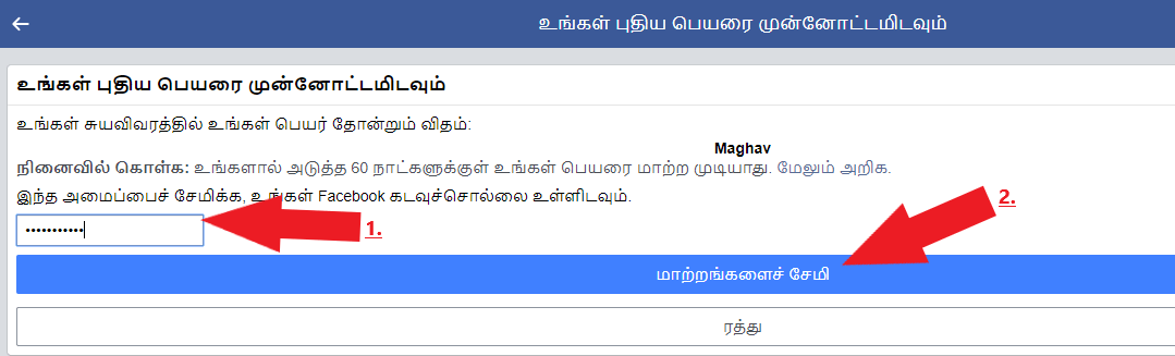 enter the password to get single name on fb