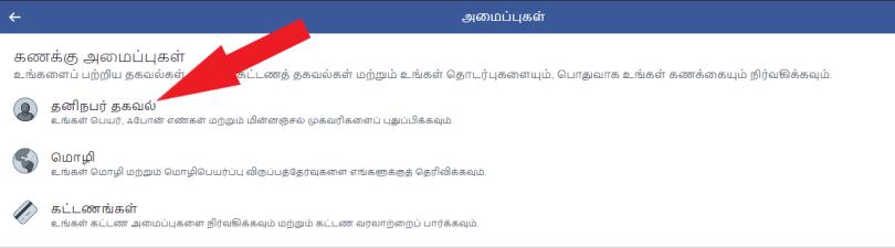 free single facebook name