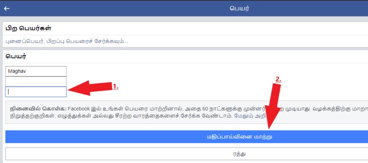 single fb name without proxy ip address