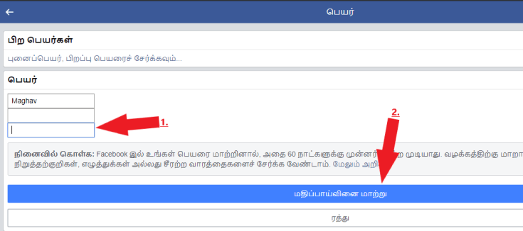 single fb name without proxy ip address