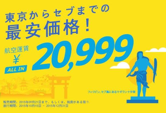 jp-promo5