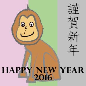 HNY_2016