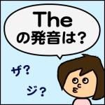 theの発音ザVSジ