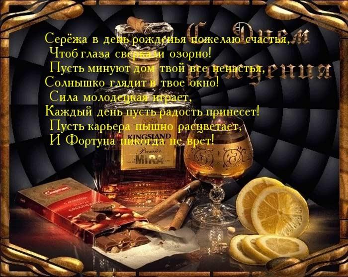 Поздравления с днем рождения сергея алексеевича