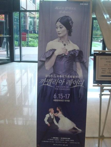 Korea-Gastspiel: DIE KAMELIENDAME - im Hotel begegnen wir uns auch gleich selbst