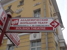 Wegweiser zum Bolschoi Theater