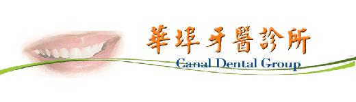 004-canal-dental-520x120px