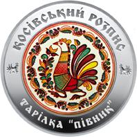 """Пам'ятні монети """"Косівський розпис"""" завтра випустить в обіг Нацбанк"""