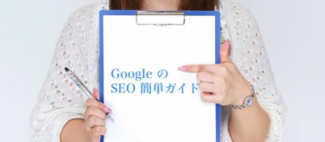 google_seo_guideimg