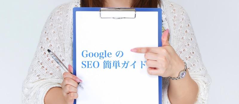 GoogleのSEO簡単ガイドを入手せよ!