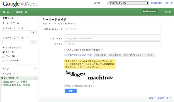 google_keyword_advicetool