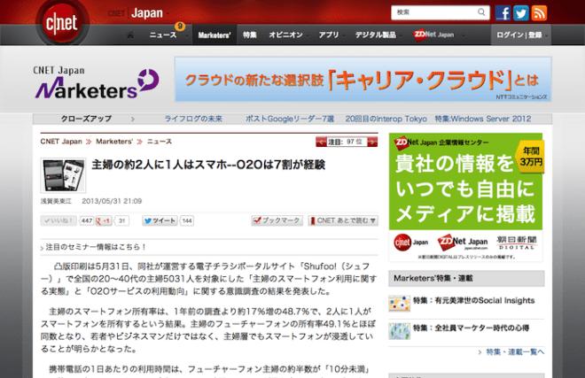 o2o_news