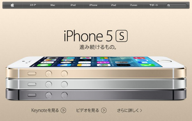 iphone5s_site