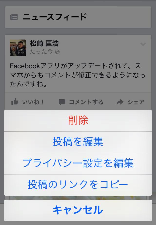 fbapp_update1
