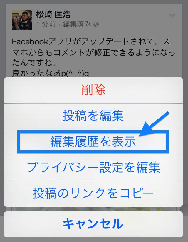 fbapp_update3