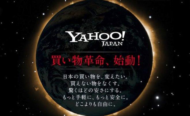 yahoo_ecommerce2