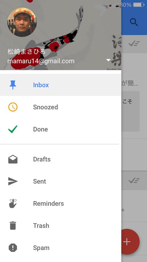 Inboxのメニュー