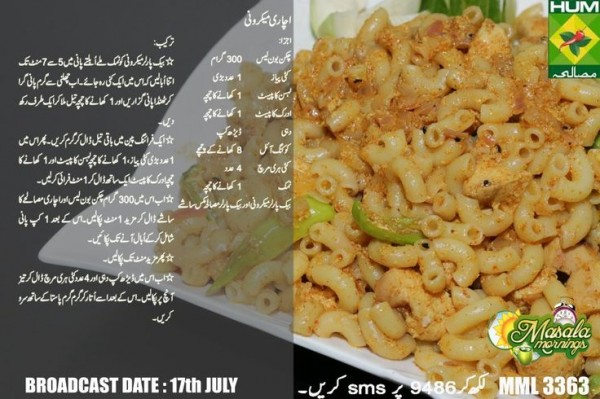 5 Recipes you should try in Ramadan 2016 (7)