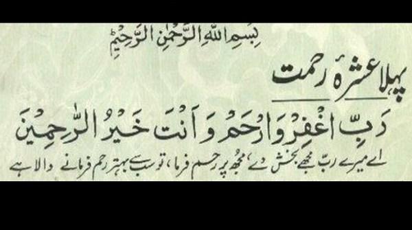 First Ashra Dua Ramadan
