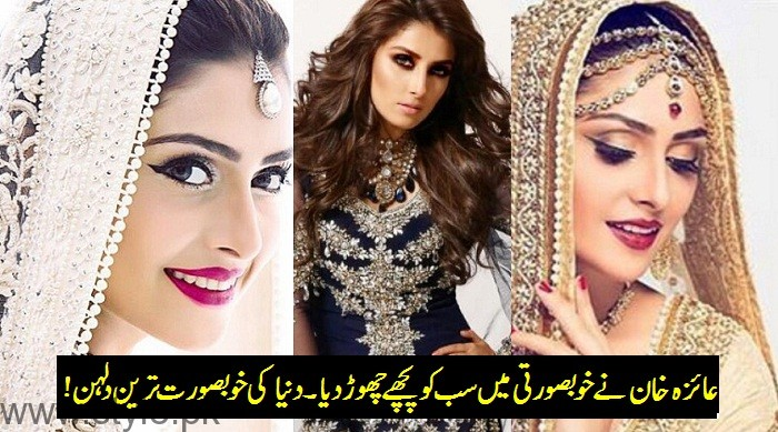 Ayeza Khan Bridal Photo 2016