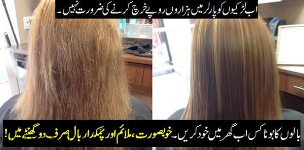 Homemade Hair Botox Treatment Cream By Dr Batool Style Pk