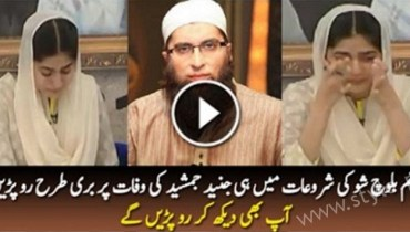 Sanam Baloch Crying On Junaid Jamshed Death