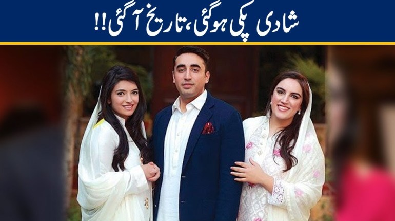 Wedding Date Announced Bhutto Family Got Excited