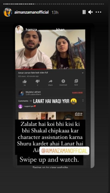 Actress Aiman Zaman's Leaked Video With Fiance