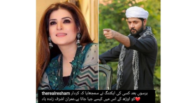 Actress Resham becomes fan of Moosa acting in Raqs e Bismil