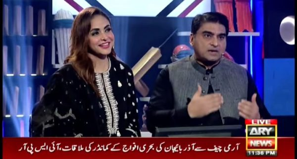Nadia Khan Hilarious Mimicry Of Meera In Current Present