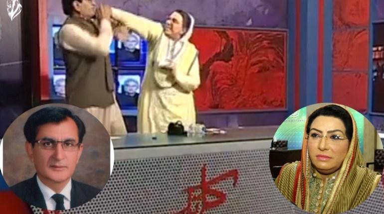 Firdous Ashiq Awan slaps PPP MNA Qadir Khan on TV show