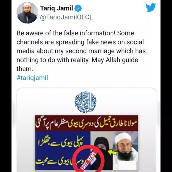 Mulana Tariq Jameel Talks About His Second Marriage